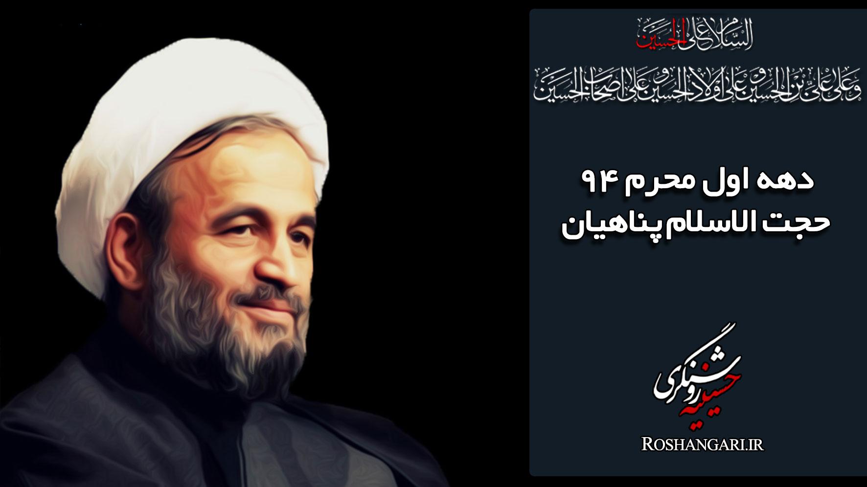 سخنرانی شب چهارم محرم 94 | حجت الاسلام پناهیان