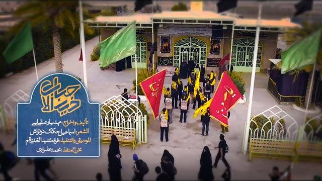 نماهنگ خیر الاحباب HD | تشکر زائران ایرانی از موکب داران عراقی