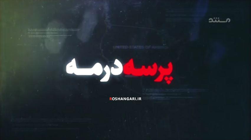 مستند کامل پرسه در مه | اعترافات روح الله زم
