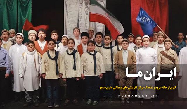 نماهنگ «ایران ما» - سرود اقوام ایرانی