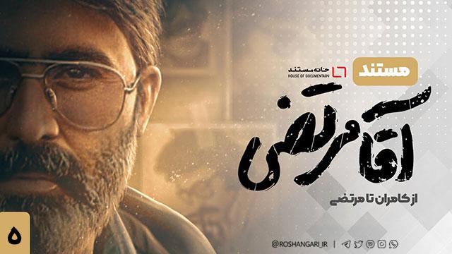 مستند آقا مرتضی | زندگی شهید اهل قلم سید مرتضی آوینی | قسمت پنجم