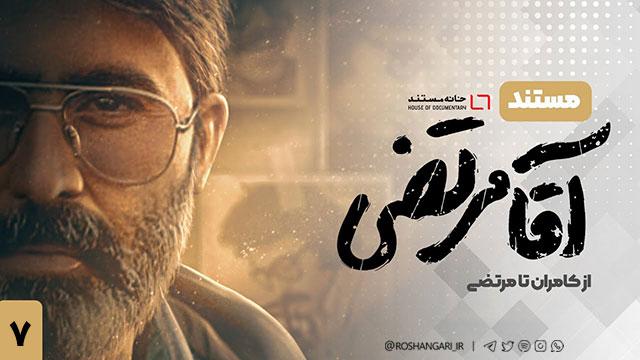مستند آقا مرتضی | زندگی شهید اهل قلم سید مرتضی آوینی | قسمت هفتم