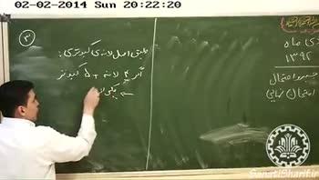 حل امحتان نهایی جبر و احتمال دی ماه 1392 | دبیرستان دانشگاه صنعتی شریف