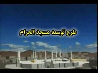 توسعه مسجدالحرام1