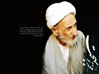 الهی به مستان میخانه ات.../آیت الله محمد تقی بهجت(ره)