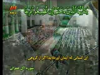 ترتیل جزء چهارم قرآن / قسمت اول