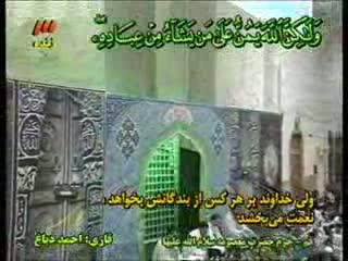 ترتیل جزء سیزدهم قرآن / قسمت سوم