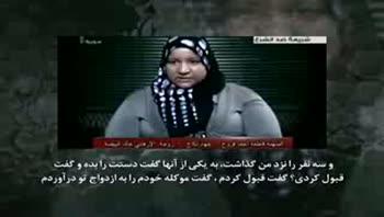 خاطرات زنان از جهاد النکاح برگشته+18