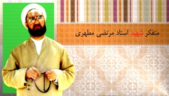 جهاد با نفس در قرآن و حدیث - شهید مطهری