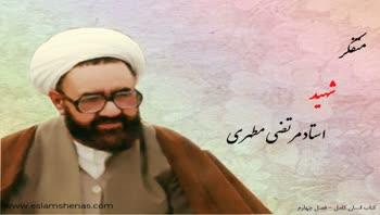 حضرت علی (ع) در ساعات آخر عمر - شهید مطهری