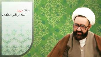 مناجات حضرت علی علیه السلام - شهید مطهری