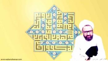 اوصاف حضرت علی (ع) - شهید مطهری