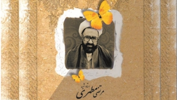کار و آزادی در کلام حضرت علی (علیه السلام) - شهید مطهری