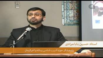اسلام ستیزی در رسانه ها - استاد بابامرادی (قسمت 5) آخر