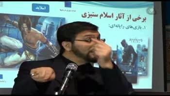 اسلام ستیزی در رسانه ها - استاد بابامرادی (قسمت 4)