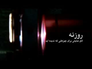 گزارش خبری روزنه 26/طوفان سندی