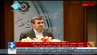 مشروح سخنان احمدی نژاد در مراسم تجلیل از وی | بخش چهارم