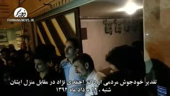 بازگشت  احمدی نژاد به نارمک پس از 8 سال