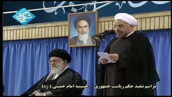 مراسم تنفیذ و سخنرانی دکتر روحانی