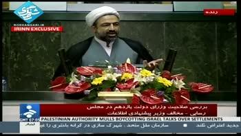 نطق مخالفت رسایی با وزیر اطلاعات پیشنهادی روحانی