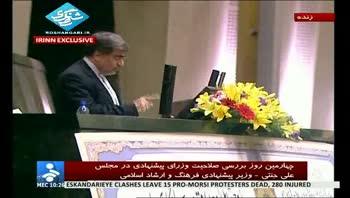نطق دفاعیه علی جنتی وزیر پیشنهادی فرهنگ و ارشاد اسلامی
