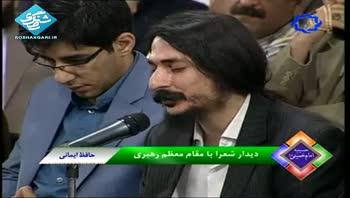 شعرخوانی آقای حافظ ایمانی در دیدار با رهبر