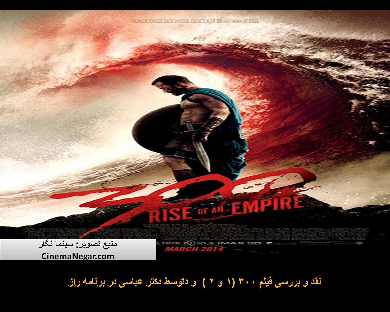 دانلود نقد و بررسی فیلم 300 (1و2) توسط دکتر عباسی در برنامه راز