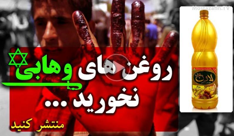 کلیپ مهم بازار روغن ایران در دستان وهابیون (حتما ببینید )
