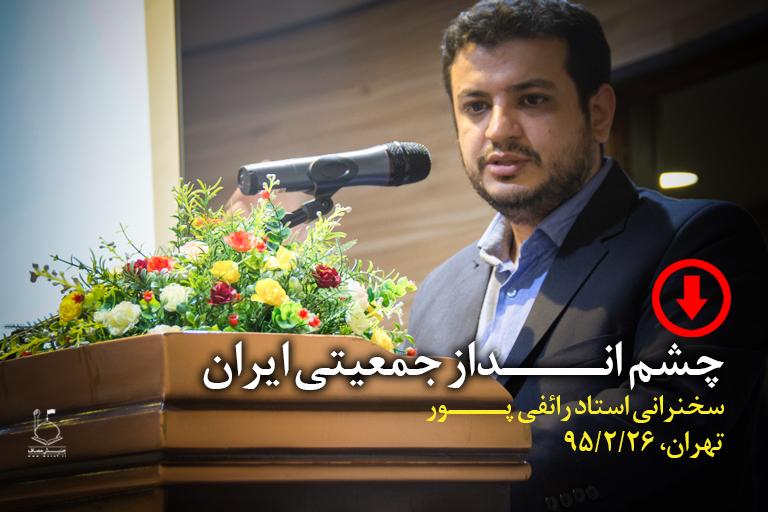 دانلود سخنرانی استاد رائفی پور با موضوع چشم انداز جمعیتی ایران