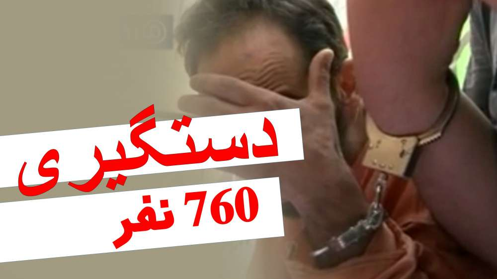دستگیری حدود 760 نفر دزد ، رمال و مال خر