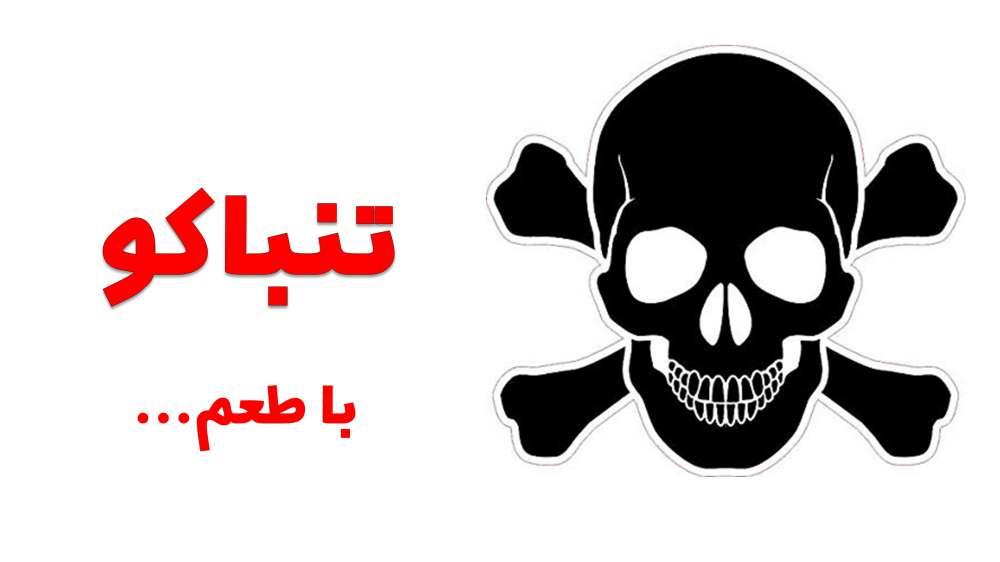 هشدار ، تنباکوی خطرناک با طعم... + بازنشر ضروری