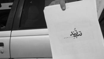 فیلم کوتاه «تب تند»