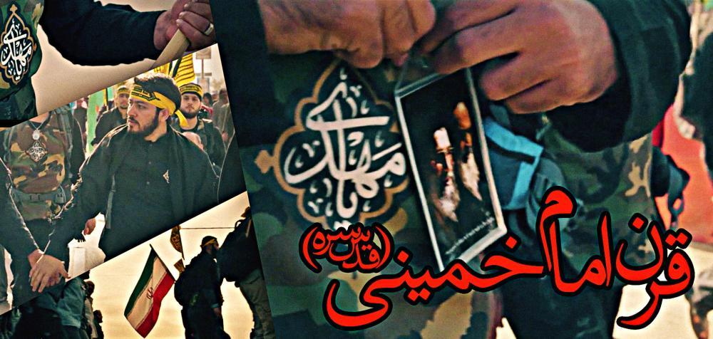 """از اربعین تا اربعین   رجزخوانی عاشورایی سربازان آقا روح الله """"به رهبری حسین"""""""