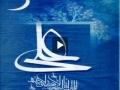 غدیر,عید غدیر,عید غدیر خم,امام علی,علی,پیامبر,محمد