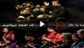 مردم ایران با صدای شجریان افطار میکنند یا...؟