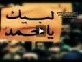 رزمایش سایبری لبیک یا رسول الله/تیزر 3