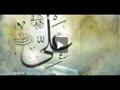 عید غدیر / پیش چشم حضرت زهرا / بنی فاطمه 1
