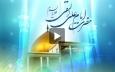 میلاد امام هادی - میرداماد
