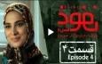 قسمت چهارم سریال اینترنتی نفوذ - فصل دوم