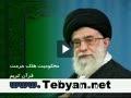 برتربین-پیام رهبر انقلاب در هتک ح...