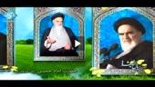 نماهنگ - خمینی ای امام